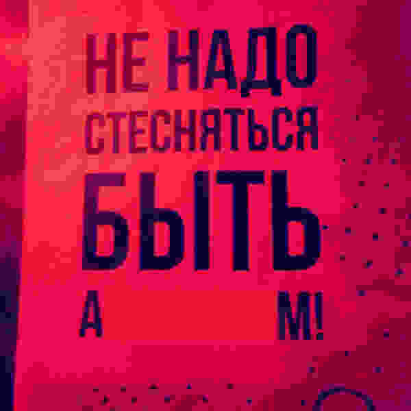 Тамбовчанин «оскорбился» вывеской табачного магазина