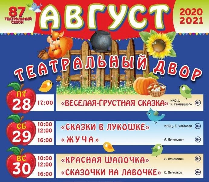 Тамбовский театр кукол покажет спектакли на театральном дворе