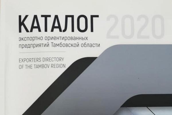 ВТамбове презентовали каталог экспорт-ориентированных предприятий региона