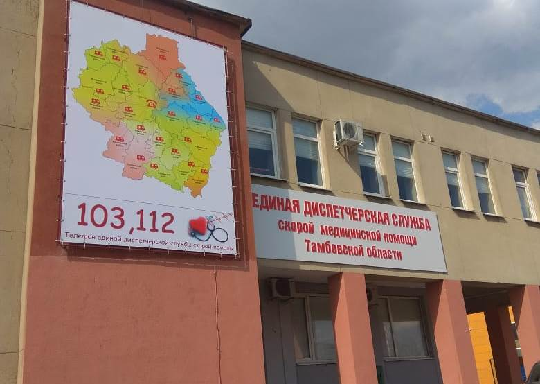 В Тамбовской области появится региональная диспетчерская служба скорой помощи