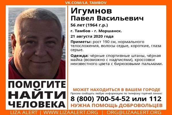 В Тамбовской области разыскивают пропавшего мужчину