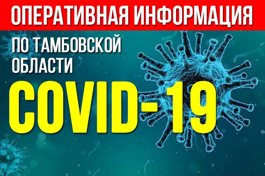 В Тамбовской области за сутки выявлены новые случаи заболевания коронавирусом
