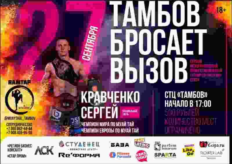 27 сентября в Тамбове состоится международный турнир по тайскому боксу