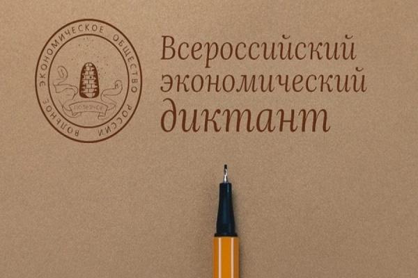 Экономическую грамотность тамбовских школьников проверят на Всероссийском диктанте