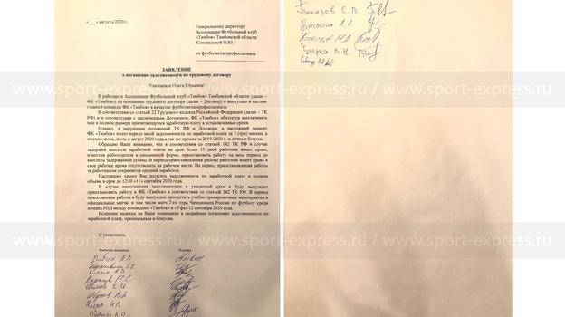 """Футболисты """"Тамбова"""" угрожают бойкотировать матч с """"Уфой"""" из-за долгов"""