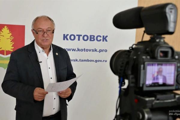 Глава Котовска попросил горожан оплатить налоги до 1 декабря