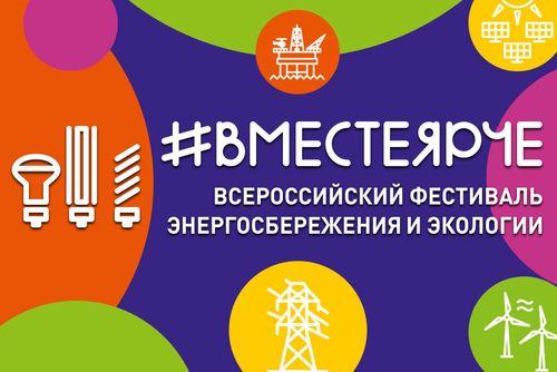 Городской Дом молодежи присоединяется к Всероссийскому фестивалю энергосбережения #ВМЕСТЕ ЯРЧЕ-2020