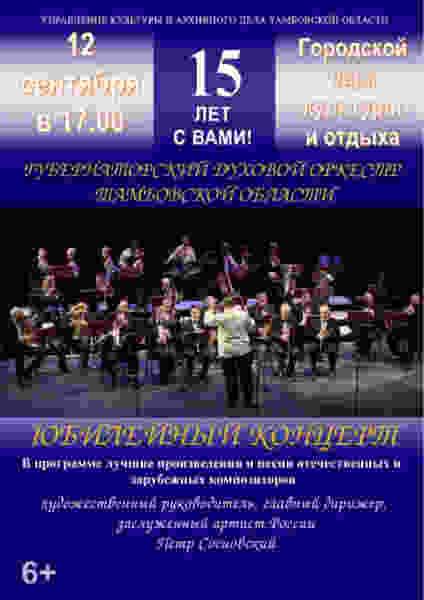 Губернаторский духовой оркестр даст концерт под открытым небом