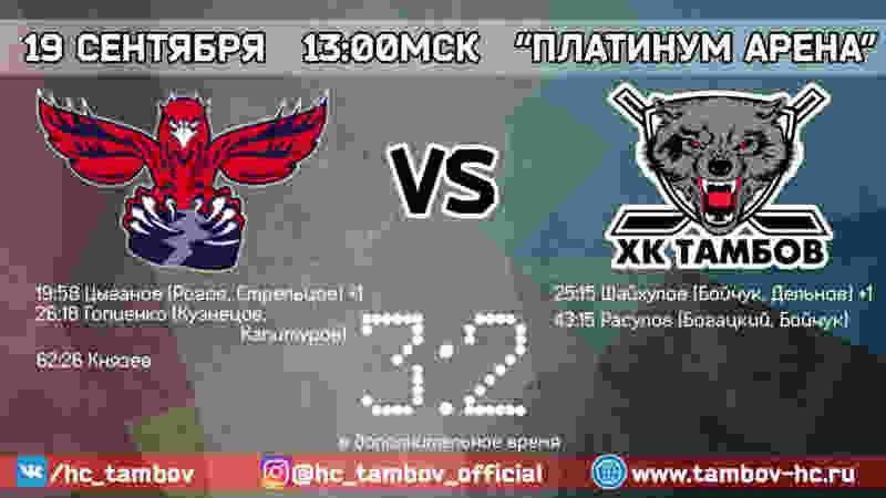 ХК «Тамбов» потерпел второе поражение на выезде