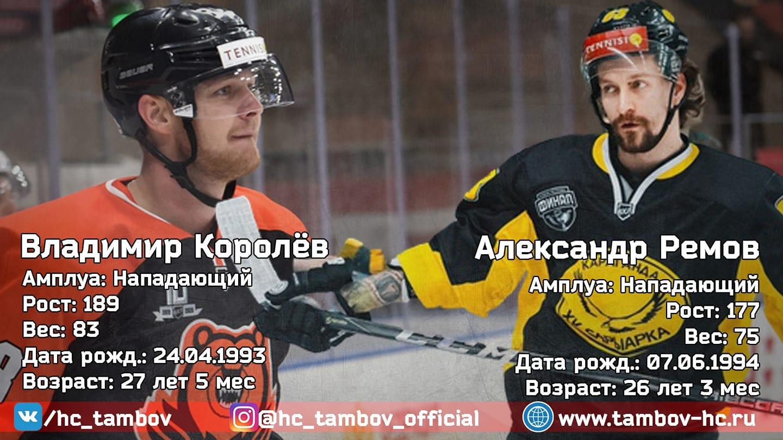 """ХК """"Тамбов"""" усилился двумя нападающими"""