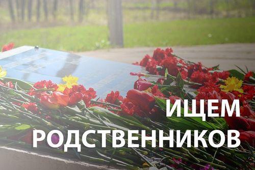 Ищем родственников Щукина Анатолия Николаевича!