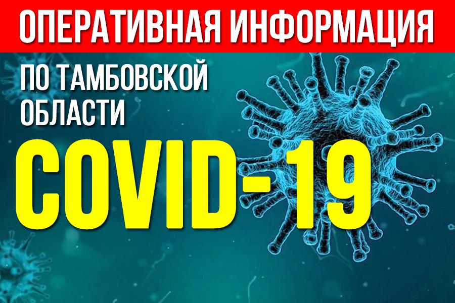 Количество заболевших коронавирусом в Тамбовской области продолжает расти