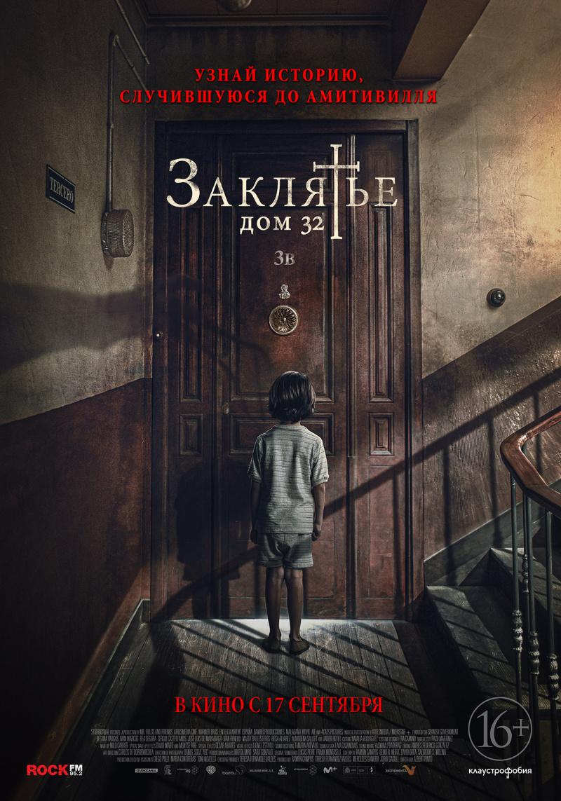 Любовная мелодрама и ужасы про рабство: что нового увидят тамбовчане в кино