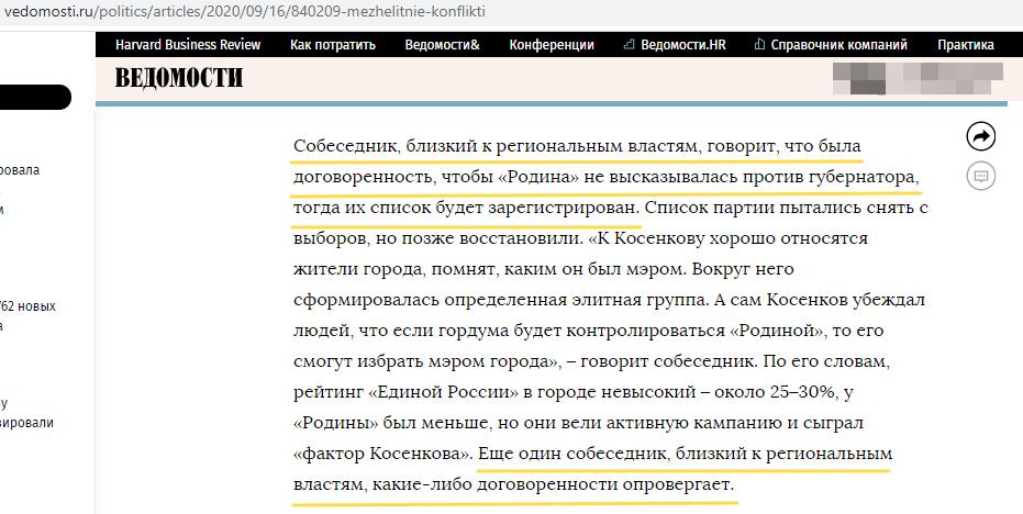 Максим Косенков резко опроверг информацию «Ведомостей» о договорённостях «Родины» с губернатором Тамбовской области