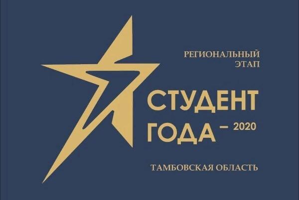 """Молодёжь из Тамбова посоревнуется за премию """"Студент года"""""""