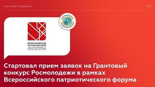Стартовал прием заявок на Грантовый конкурс в рамках Всероссийского патриотического форума