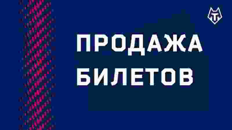 """Стартовала продажа билетов на футбольный матч """"Тамбов""""-""""Спартак"""""""