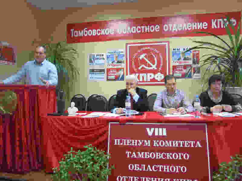 Тамбовские коммунисты во главе своим кандидатом в губернаторы собрались на митинг