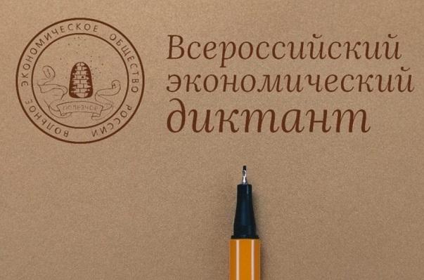 Тамбовские школьники напишут Всероссийский экономический диктант