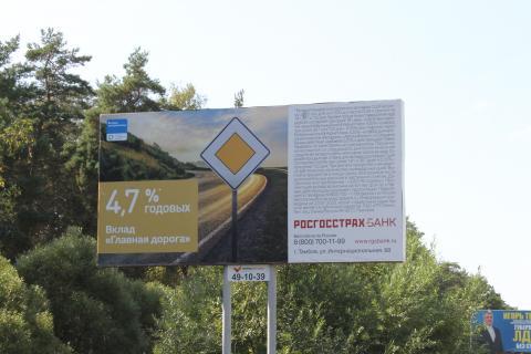 Тамбовский магазин незаконно использовал изображения дорожных знаки в рекламе