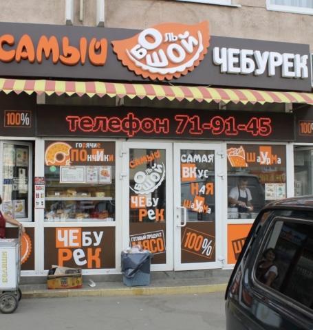 Тамбовское кафе понесёт ответственность за «Самый большой чебурек»