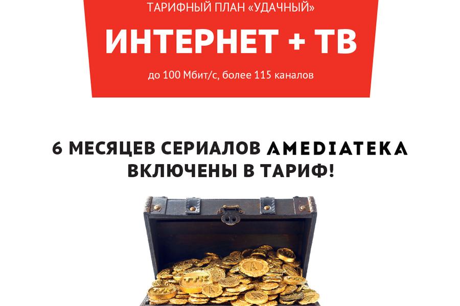 """Тарифный план """"Удачный"""" в Тамбове: домашний интернет, ТВ и крутые сериалы"""