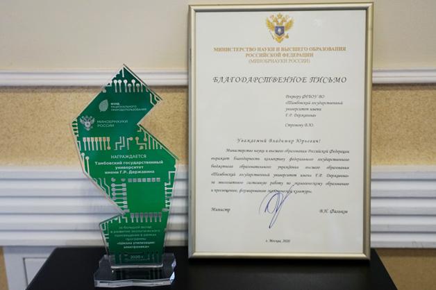 ТГУ получил награду от Минобрнауки за работу по экопросвещению