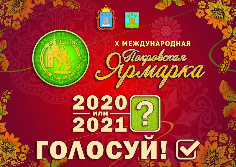 В единый день голосования тамбовчане смогут отдать свой голос за или против проведения Покровской ярмарки