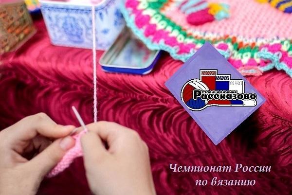В Рассказово стартовал Чемпионат России по вязанию