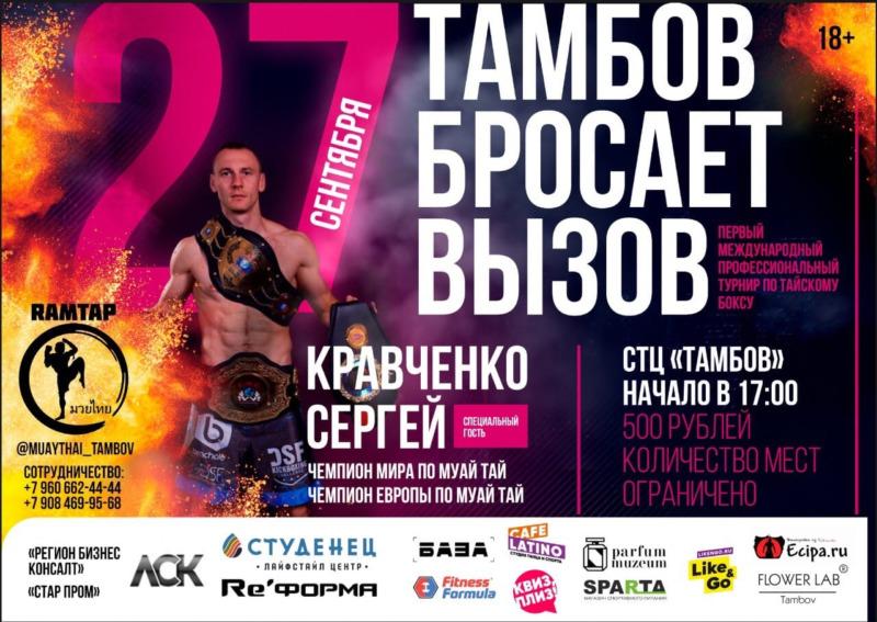 В Тамбове впервые пройдёт международный турнир по тайскому боксу