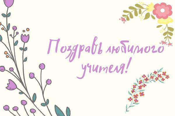 В Тамбовской области проходят акции, приуроченные к празднованию Международного Дня учителя