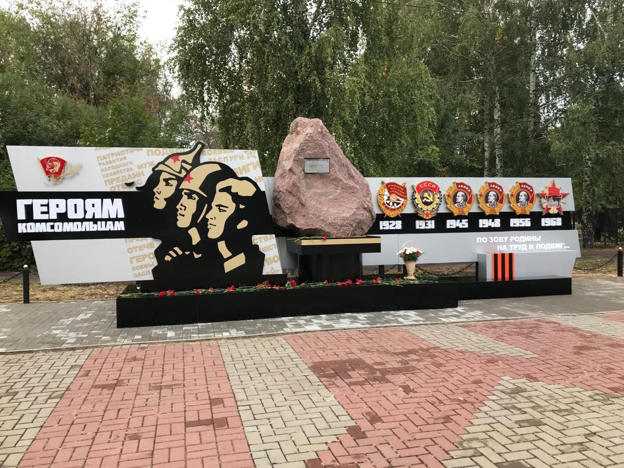 В Уварово открыли единственный в регионе памятник героям-комсомольцам