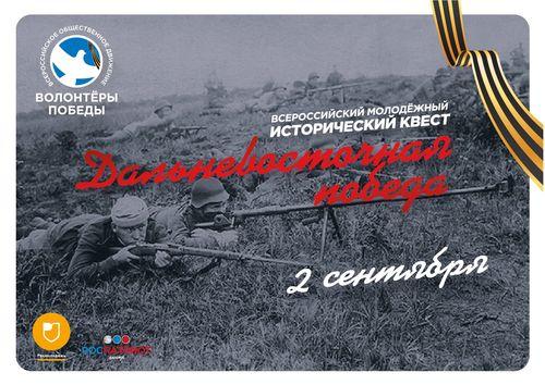 """Всероссийский исторический квест """"Дальневосточная победа"""""""
