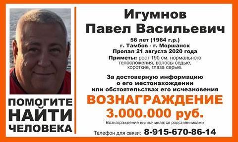За сведения о местонахождении пропавшего Павла Игумнова объявлена награда