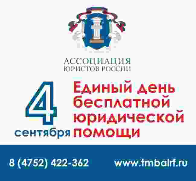 Жители Тамбовской области смогут получить бесплатную юридическую помощь
