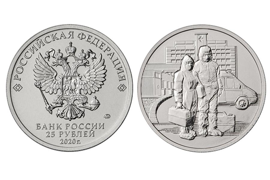 Банк России выпустил монету в честь медицинских работников