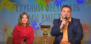 Гала-концерта Городского фестиваля подростковых клубов по месту жительства «Мы Вместе»
