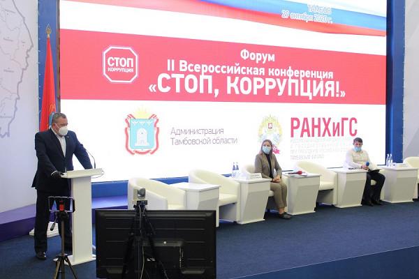 Губернатор Александр Никитин направил приветствие участникам IIВсероссийской научно-практической конференции «Стоп, коррупция!»