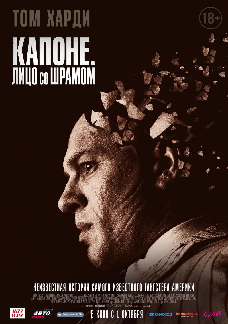 История Капоне и политическая сатира: какие новинки кино увидят тамбовчане