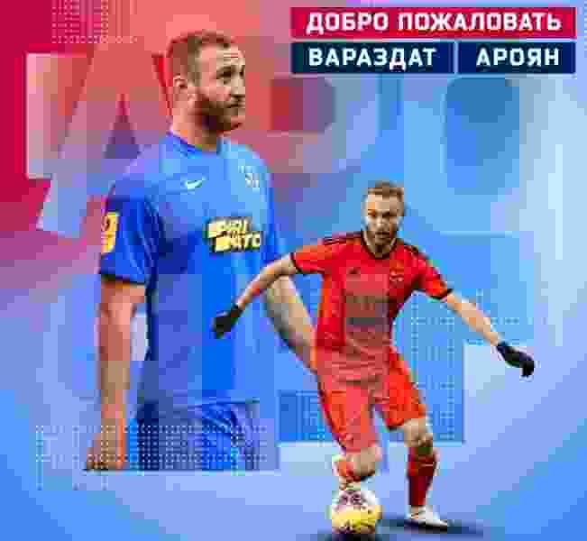 Капитан сборной Армении подписал контракт с ФК «Тамбов»