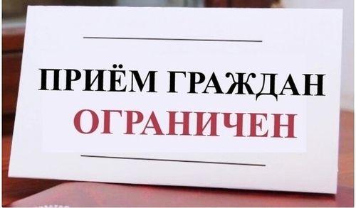 Личный прием граждан в Тамбовской городской Думе временно ограничен