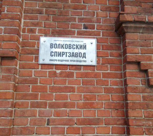 Налоговая служба через суд банкротит «Волковский спиртзавод»