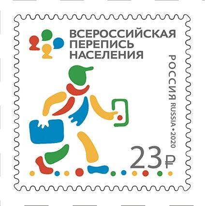 Почта России выпустила марку к проведению переписи населения