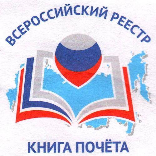 Поздравляем с включением в Федеральный Реестр «Всероссийская Книга Почета»!