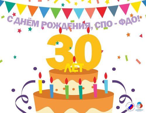 Поздравляем СПО-ФДО с 30-летним юбилеем!