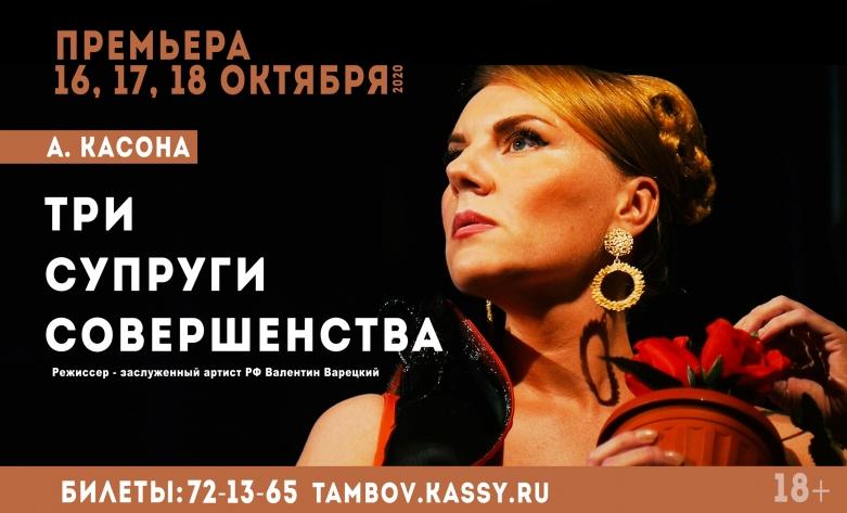 Премьерные спектакли и рок-концерты: афиша культурных мероприятий Тамбова. Часть 1