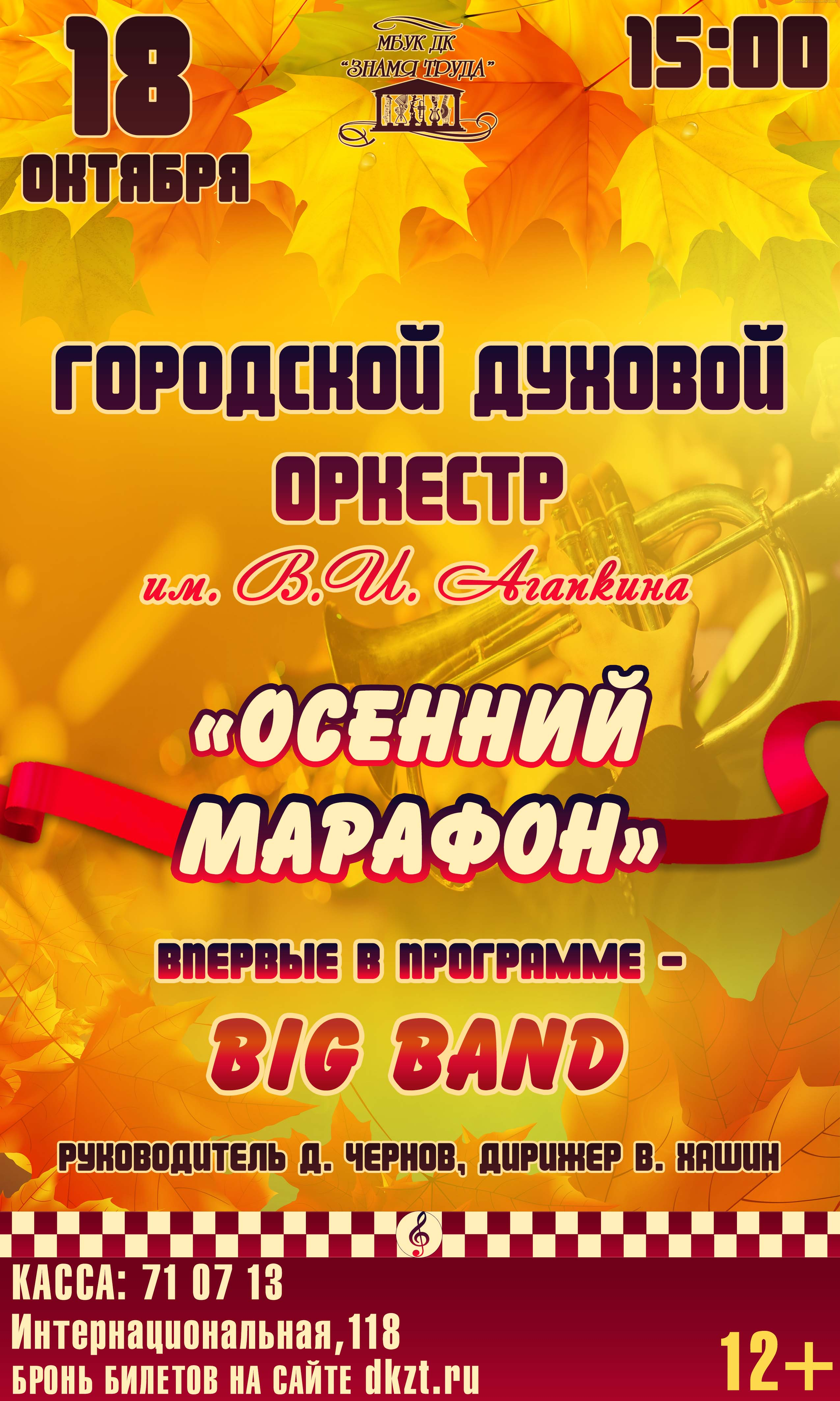 Премьерные спектакли и рок-концерты: афиша культурных мероприятий Тамбова. Часть 2