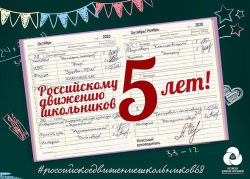 РДШ - 5 лет!
