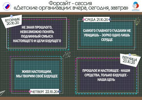 Российскому движению школьников исполняется 5 лет!