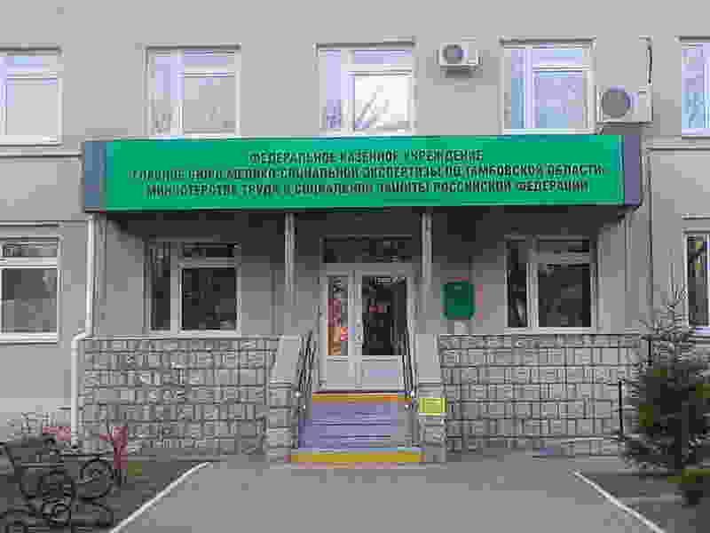 Руководитель бюро МСЭ в Тамбове подозревается во взятках за оформление инвалидности